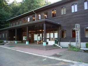 Shinrinkagakuen